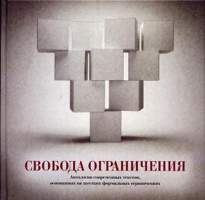 Подборка Елены Кацюбы в книге Свобода ограничения