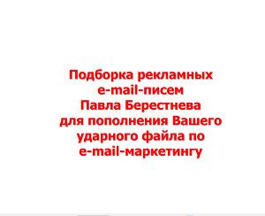 Подборка рекламных e-mail-писем Павла Берестнева для пополнения Вашего ударного файла по e-mail-маркетингу (СИ)