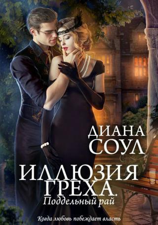Поддельный Рай [publisher: SelfPub.ru]