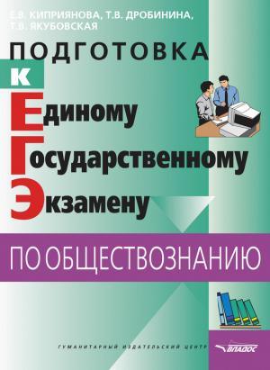 Подготовка к Единому государственному экзамену по обществознанию: тесты