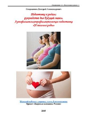 Подготовка к родам: руководство для будущей мамы. Аутофизиопсихопрофилактическая подготовка «Успешные роды» (СИ)