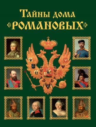 Подготовка заговора против Брауншвейгской фамилии (Браки Романовых)
