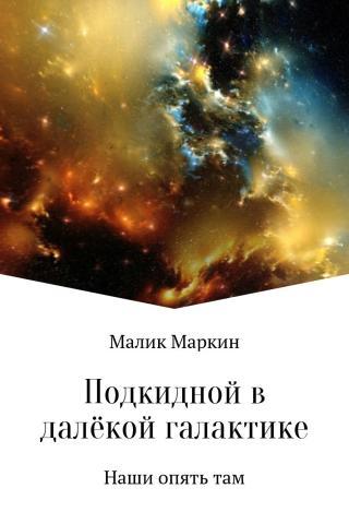 МАЛИК МАРКИН ПОДКИДНОЙ В ДАЛЕКОЙ ГАЛАКТИКЕ СКАЧАТЬ БЕСПЛАТНО