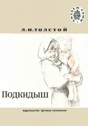 Подкидыш: Рассказы (худ. А. Слепков)