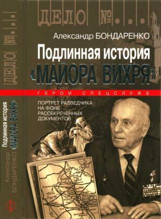 Подлинная история «Майора Вихря» [Maxima-Library]
