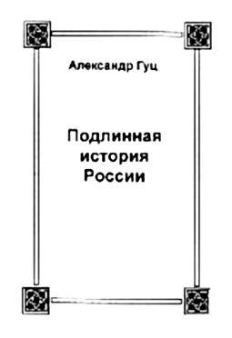 Подлинная история России. Записки дилетанта [с иллюстрациями]