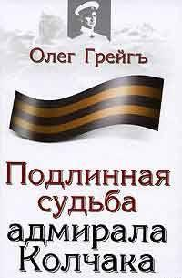 Подлинная судьба адмирала Колчака