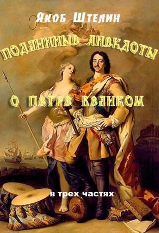 Подлинные анекдоты из жизни Петра Великого слышанные от знатных особ в Москве и Санкт-Петербурге