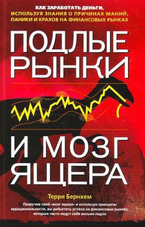 Подлые рынки и мозг ящера. Как заработать деньги, используя знания о причинах маний, паники и крахов на финансовых рынках