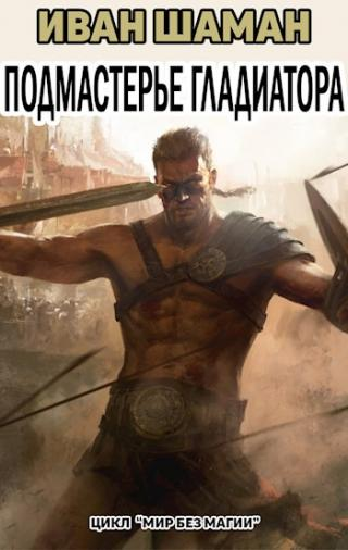 Подмастерье Гладиатора