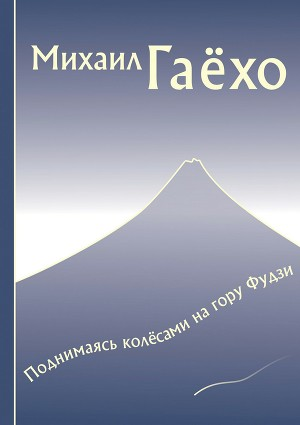 Поднимаясь колёсами на гору Фудзи (сборник) (СИ)