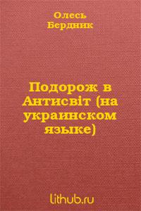 Подорож в Антисвiт (на украинском языке)