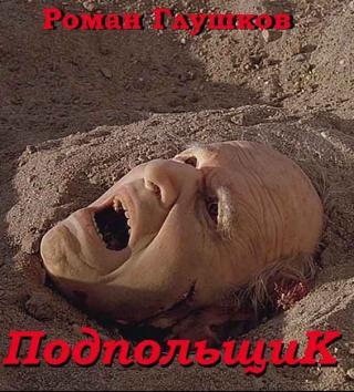 Подпольщик