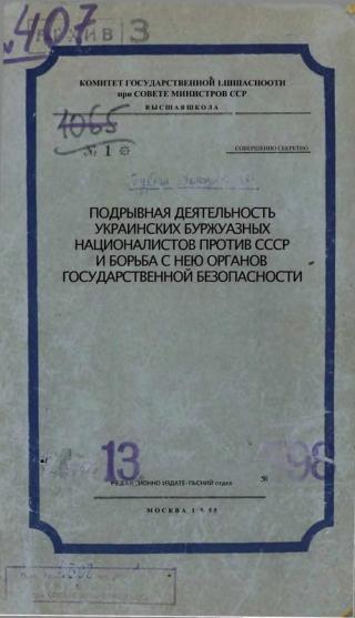 Подрывная деятельность украинских буржуазных националистов против СССР и борьба с нею органов Государственной Безопасности [Maxima-Library]