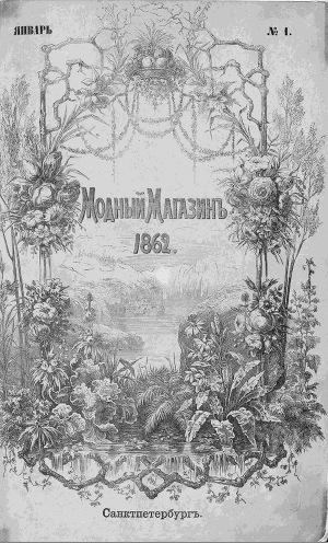 """Подшивка Журналов """"Модный магазин"""" 1862г. №1-24"""