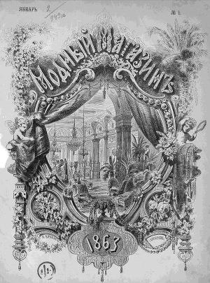 """Подшивка Журналов """"Модный магазин"""" 1863 г. №1-24"""