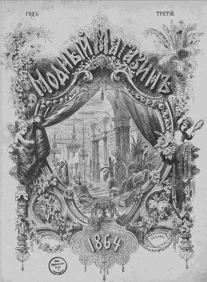 """Подшивка Журналов """"Модный магазин"""" 1864 г. №1-24"""