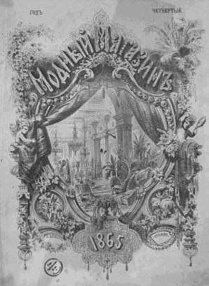 """Подшивка Журналов """"Модный магазин"""" 1865 г. №1-24"""