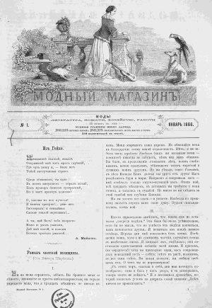 """Подшивка Журналов """"Модный магазин"""" 1866 г. №1-24"""