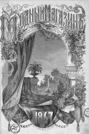 """Подшивка Журналов """"Модный магазин"""" 1867 г. №1-24"""