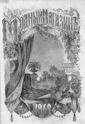 """Подшивка Журналов """"Модный магазин"""" 1869 г. №1-24"""