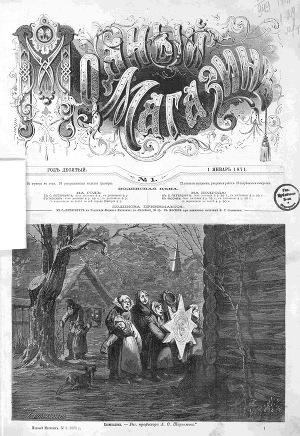 """Подшивка Журналов """"Модный магазин"""" 1871 г. №1-24"""