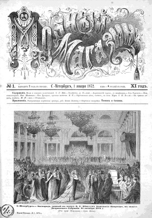 """Подшивка Журналов """"Модный магазин"""" 1872 г. №1-24"""