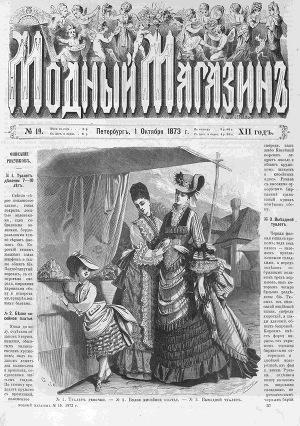 """Подшивка Журналов """"Модный магазин"""" 1873 г. №1-24"""