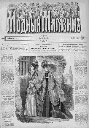 """Подшивка Журналов """"Модный магазин"""" 1874 г. №1-24"""