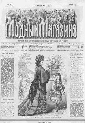 """Подшивка Журналов """"Модный магазин"""" 1875 г. №1-47"""