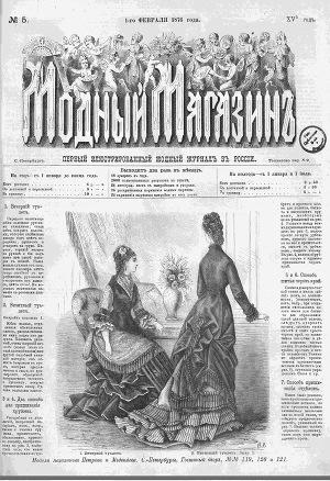 """Подшивка Журналов """"Модный магазин"""" 1876 г. №1-48"""