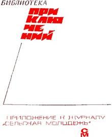 «Подвиг» 1968 № 02