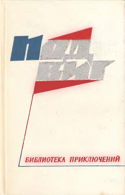 Подвиг 1968 № 01 (Приложение к журналу «Сельская молодежь»)