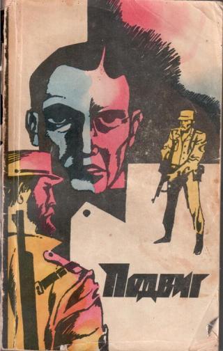 Подвиг, 1972 г., том 5 [Охота в Лагартере, За два часа до темноты]