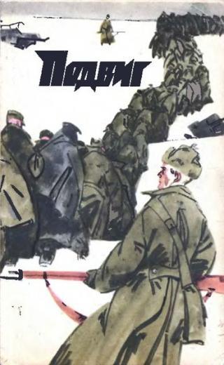 Подвиг 1972 № 06 (Приложение к журналу «Сельская молодежь»)