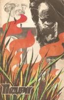 Подвиг 1978 № 05 (Приложение к журналу «Сельская молодежь») [Прелюдия 11 • Душная ночь в Каролине]