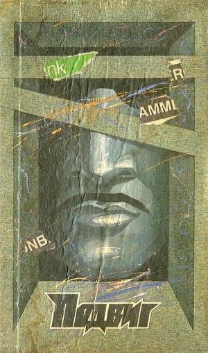 Подвиг 1988 № 06 (Приложение к журналу «Сельская молодежь»)