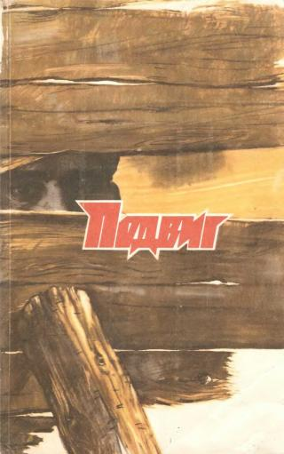«Подвиг», 1989 № 05 [Антология]