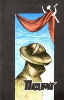 Подвиг 1992 № 03 (Приложение к журналу «Сельская молодежь») [Загадка смерти Сталина • Дикое поле • Взгляни в глаза мои суровые]