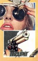 Подвиг 1992 № 02 (Приложение к журналу «Сельская молодежь») [Еще один простак • Убийство по-джентльменски • В горах не бывает преступлений]