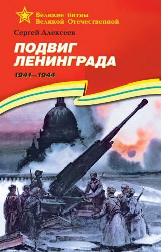 Подвиг Ленинграда, 1941–1944