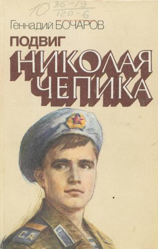 Подвиг Николая Чепика