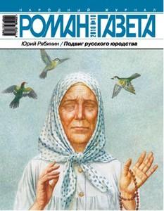 Подвиг русского юродства