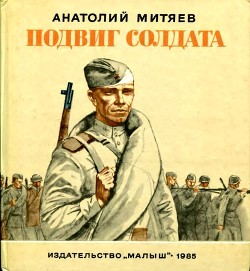 Подвиг солдата (Рассказы)