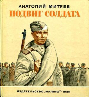 Подвиг солдата (сборник)