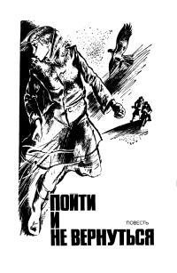 Подвиг , т.2, 1981 г.