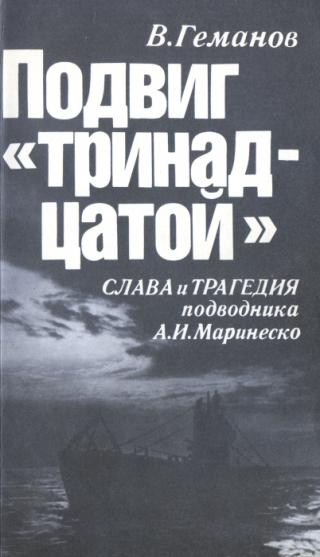 """Подвиг """"тринадцатой"""". Слава и трагедия подводника А. И. Маринеско"""