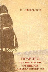 Подвиги русских морских офицеров на крайнем востоке России (1849-1855 г.)