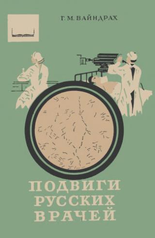Подвиги русских врачей: Из истории борьбы с заразными болезнями
