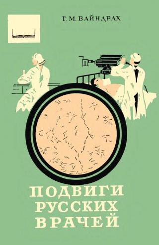 Подвиги русских врачей [Из истории борьбы с заразными болезнями]